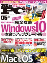 紀伊國屋書店BookWebで買える「Mr.PC (ミスターピーシー 2016年 5月号 《OS付録はありません》」の画像です。価格は648円になります。