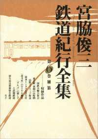 宮脇俊三鉄道紀行全集 第六巻 雑纂