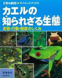 カエルの知られざる生態