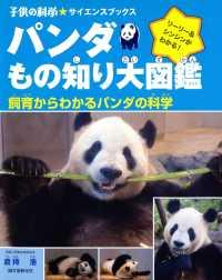 パンダもの知り大図鑑