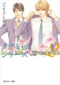 タクミくんシリーズ 完全版 (2)