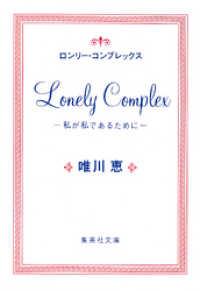ロンリー・コンプレックス ―私が私であるために―
