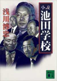 小説 池田学校