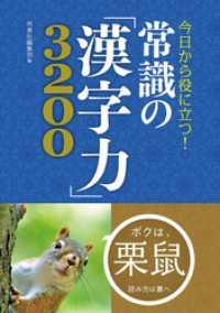 紀伊國屋書店BookWebで買える「今日から役に立つ! 常識の「漢字力」3200」の画像です。価格は734円になります。