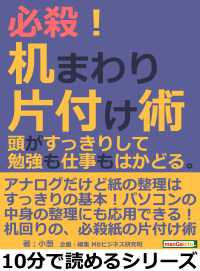 紀伊國屋書店BookWebで買える「必殺!机まわり片付け術。頭がすっきりして勉強も仕事もはかどる。」の画像です。価格は322円になります。