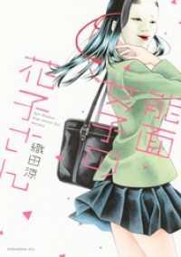 能面女子の花子さん(1)