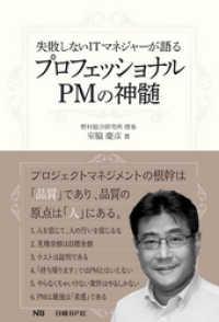 プロフェッショナルPMの神髄
