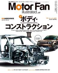 Motor Fan別冊<br> Motor Fan illustrated Vol.87