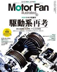 Motor Fan別冊<br> Motor Fan illustrated Vol.96