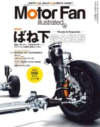 Motor Fan別冊<br> Motor Fan illustrated Vol.98