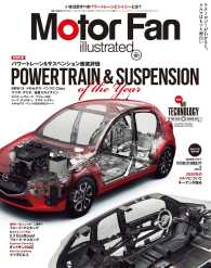 Motor Fan別冊<br> Motor Fan illustrated Vol.101