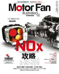 Motor Fan別冊<br> Motor Fan illustrated Vol.113