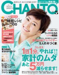 紀伊國屋書店BookWebで買える「CHANTO 2016年 05月号」の画像です。価格は475円になります。