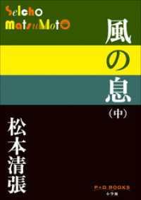 P+D BOOKS 風の息 (中)
