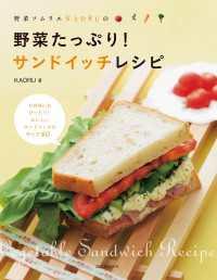野菜たっぷり!サンドイッチレシピ