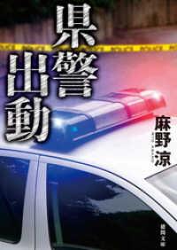 紀伊國屋書店BookWebで買える「県警出動」の画像です。価格は712円になります。