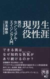 生涯男性現役 男のセンシュアル・エイジング入門