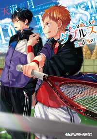 DOUBLES!! ―ダブルス― 2nd Set