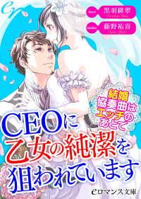 er-CEOに乙女の純潔を狙われています 結婚協奏曲はエッチのあとで