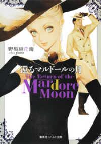 還るマルドールの月 The Return of the Mardore Moon
