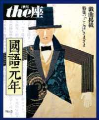 5号 國語元年(1986)