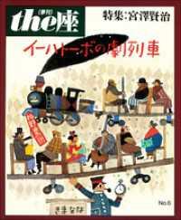 6号 イーハトーボの劇列車(1986)