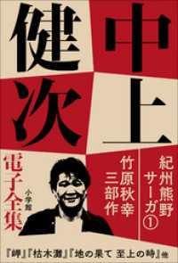 1 『紀州熊野サーガ1 竹原秋幸三部作』