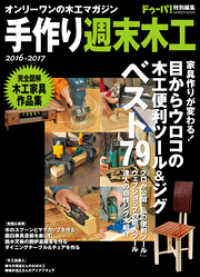 手作り週末木工 2016-2017