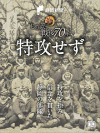紀伊國屋書店BookWebで買える「轍—特攻せず—」の画像です。価格は324円になります。