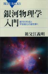 銀河物理学入門 銀河の形成と宇宙進化の謎を解く