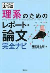 紀伊國屋書店BookWebで買える「新版 理系のためのレポート・論文完全ナビ」の画像です。価格は2,090円になります。
