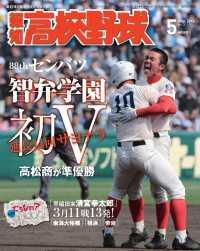 報知高校野球 ― 2016年5月号