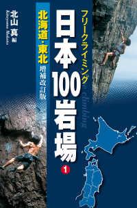 1 北海道・東北 増補改訂版