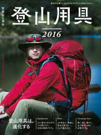 登山用具2016