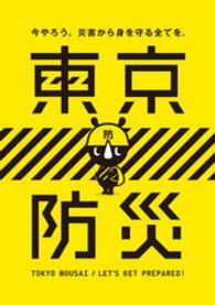 【無料】東京防災