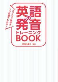 ネイティブ発音が3D映像でわかる! 英語の発音トレーニングBOOK