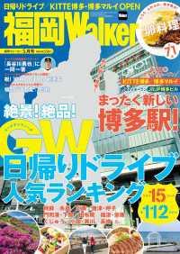 紀伊國屋書店BookWebで買える「FukuokaWalker福岡ウォーカー 2016 5月号」の画像です。価格は432円になります。