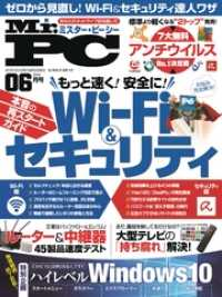 紀伊國屋書店BookWebで買える「Mr.PC (ミスターピーシー 2016年 6月号」の画像です。価格は648円になります。