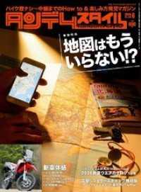 紀伊國屋書店BookWebで買える「タンデムスタイル」の画像です。価格は500円になります。