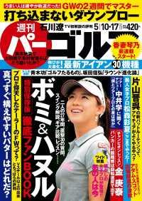 紀伊國屋書店BookWebで買える「週刊パーゴルフ」の画像です。価格は349円になります。