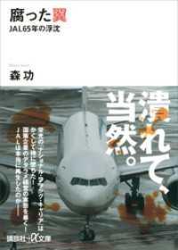 腐った翼 JAL65年の浮沈