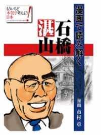 漫画で読み解く石橋湛山