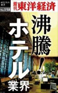 沸騰!ホテル業界―週刊東洋経済eビジネス新書No.158