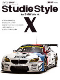 Studie Style for BMW Life 10 学研ムック
