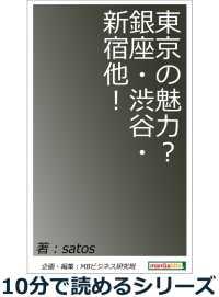 東京の魅力?銀座・渋谷・新宿他!