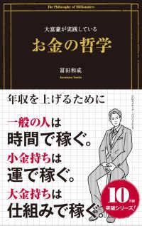 紀伊國屋書店BookWebで買える「大富豪が実践しているお金の哲学」の画像です。価格は1,382円になります。