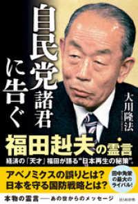 紀伊國屋書店BookWebで買える「自民党諸君に告ぐ 福田赳夫の霊言」の画像です。価格は1,512円になります。