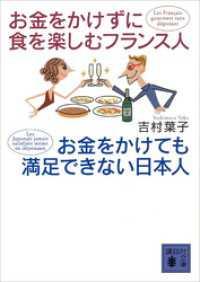 お金をかけずに食を楽しむフランス人 お金をかけても満足できない日本人