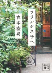 紀伊國屋書店BookWebで買える「フランシス子へ」の画像です。価格は572円になります。