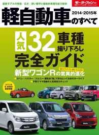 紀伊國屋書店BookWebで買える「2014-2015年 軽自動車のすべて」の画像です。価格は699円になります。